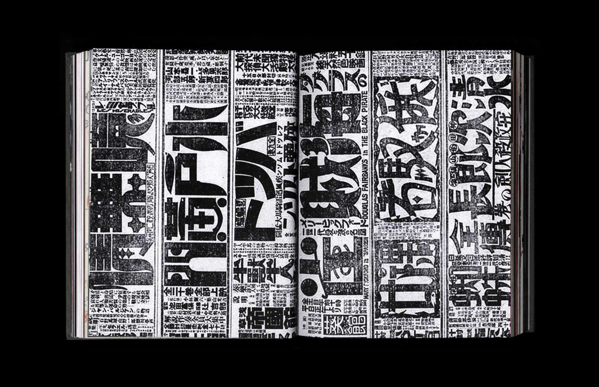 Yuma Naito — Graphic Designer Akira Kurosawa